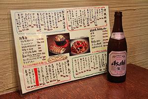 Menus en kanji au Japon