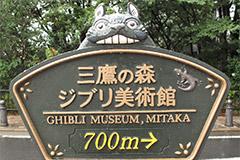 Visitez le musée Ghibli situé à Mitaka
