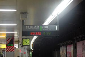 Premier train à Tokyo