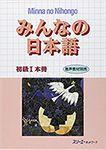 Livre scolaire pour apprendre le japonais